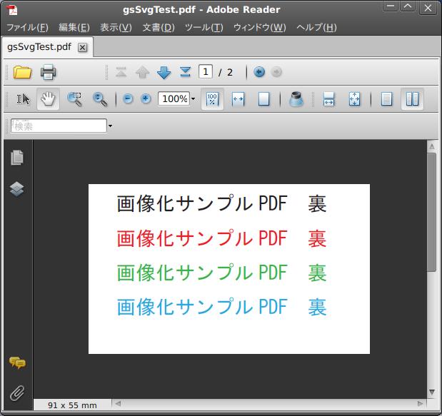 gs bitmap pdf 変換
